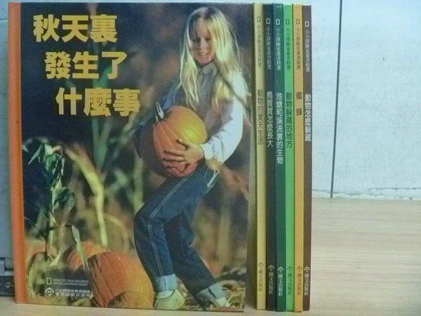 ~書寶 書T6/少年童書_RCA~小小探險家_秋天裏發生了什麼事_動物的夏天 等_7本合售