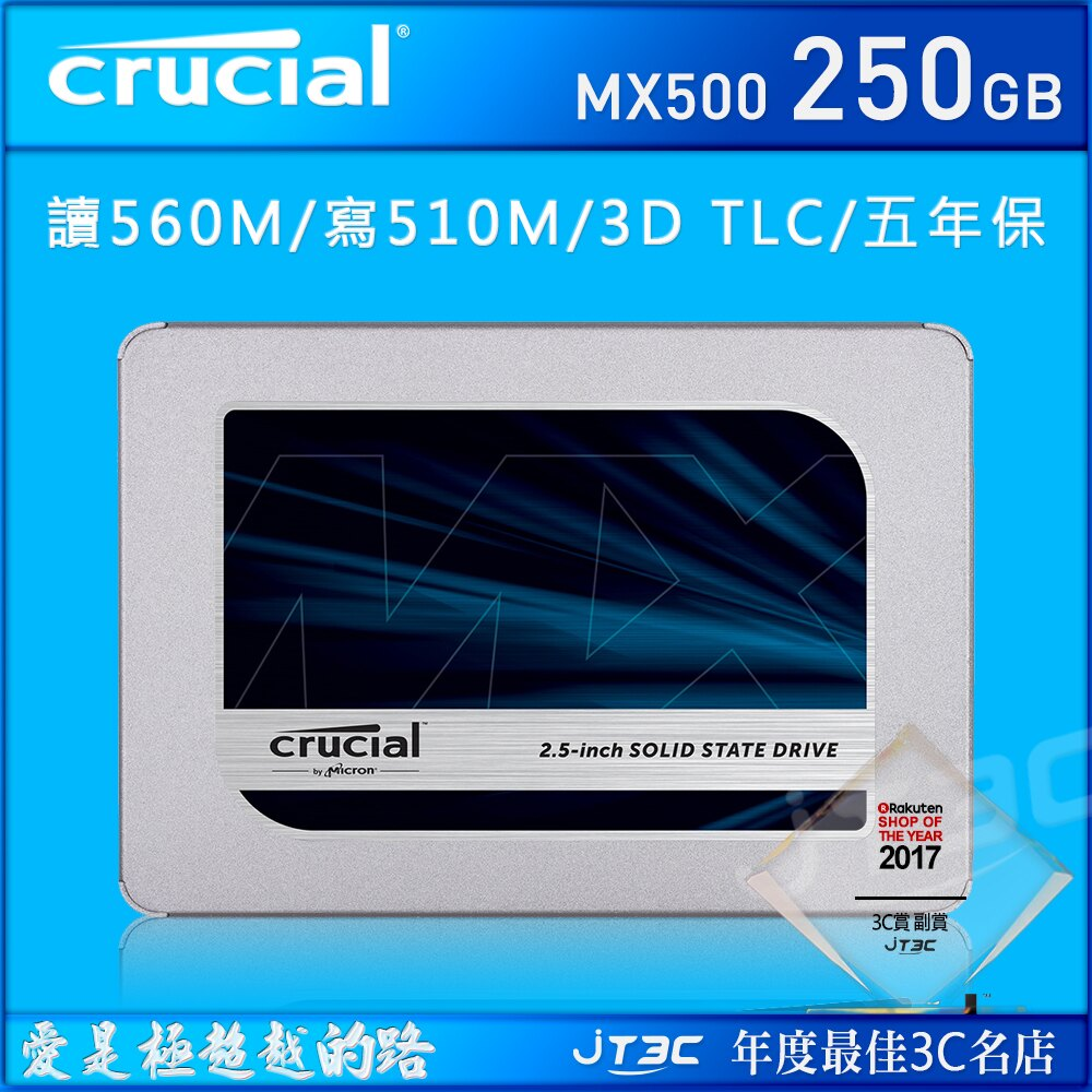 【最高折100+最高回饋25%】美光 Micron Crucial MX500 250G 250GB SATAⅢ 2.5吋 SSD 固態硬碟 五年保固 / 創見 StoreJet 25S3 USB 3.1 StoreJet 2.5吋硬碟外接盒 組合賣場