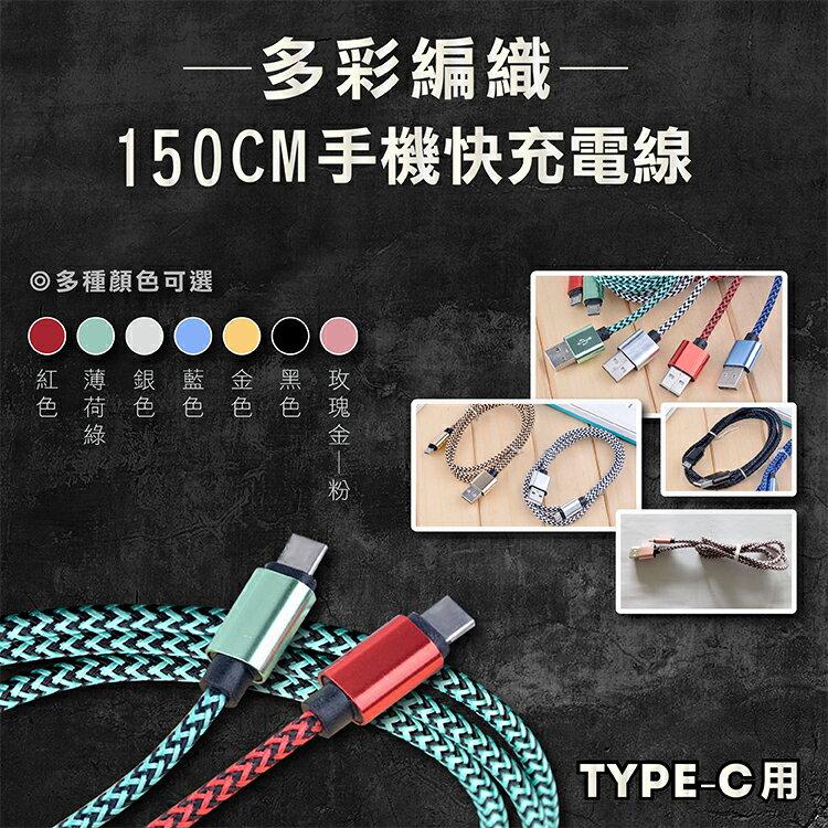 攝彩@多彩編織手機充電線150公分 傳輸線 Type-C 雙面插拔 快充線 2A QC2.0 7色可選