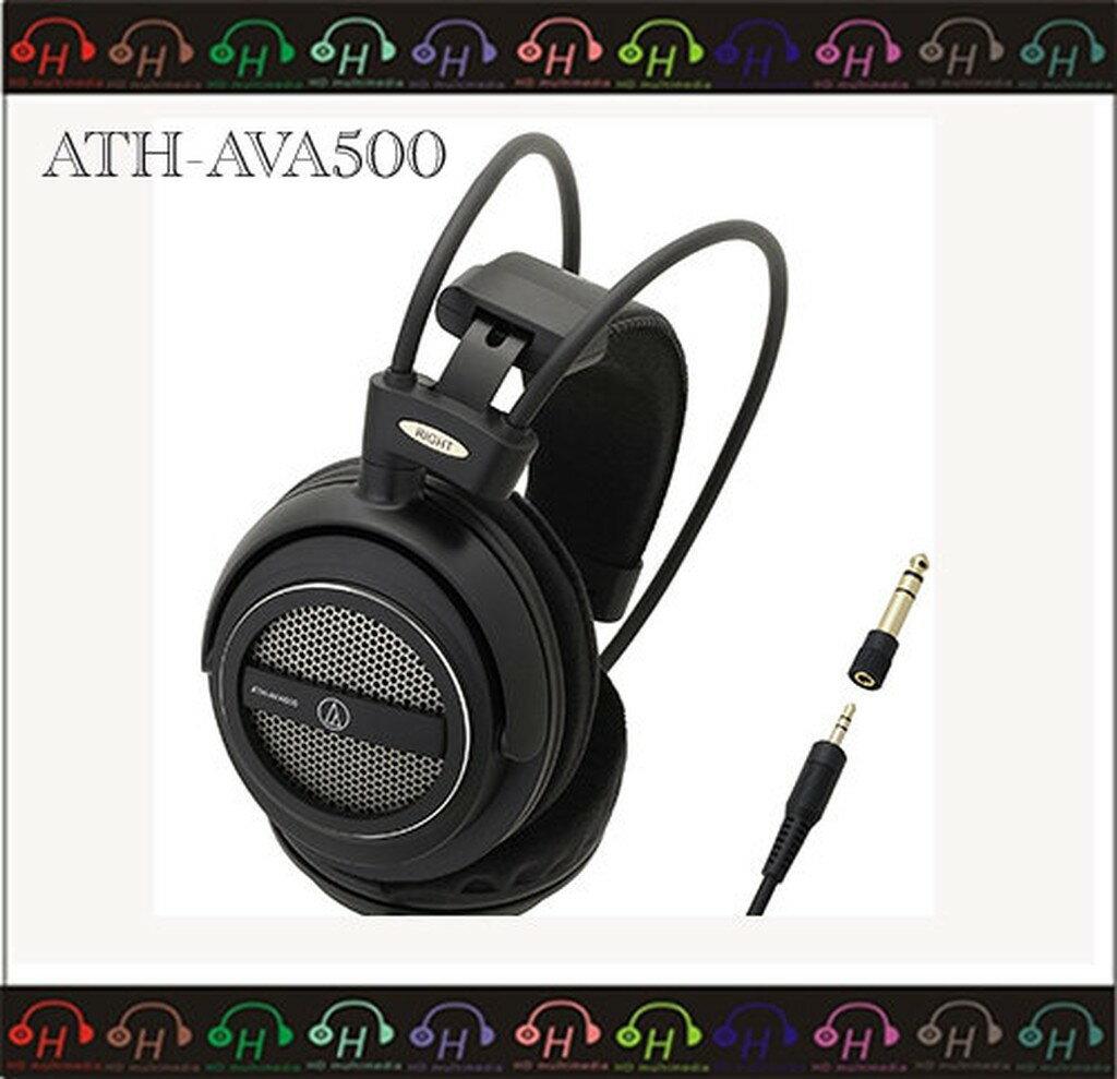 弘達影多媒體 ATH-AVA500 日本鐵三角 開放式耳罩式耳機 ATH-TAD500 改款 免運費