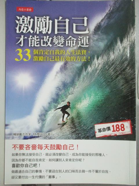 【書寶二手書T3/勵志_JCV】激勵自己才能改變命運原價_188_林慶昭