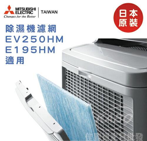 【佳麗寶】(MITSUBISHI三菱)除濕機濾網MJPR-EHMFT《EV250HME195HM適用》