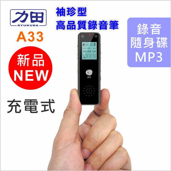 A33袖珍型高品質8G錄音筆三合一(錄音隨身碟MP3)