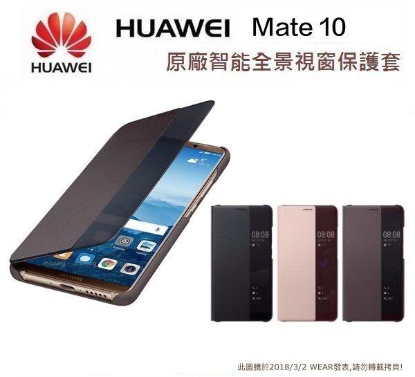 HUAWEI華為Mate10原廠皮套5.9吋原廠智能視窗保護套【原廠盒裝公司貨】