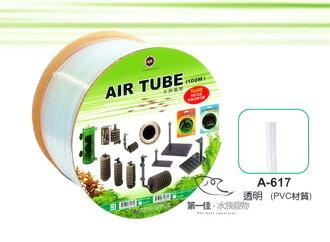 [第一佳•水族寵物]台灣雅柏UP 透明風管.矽膠管.軟管 [1尺30cm]