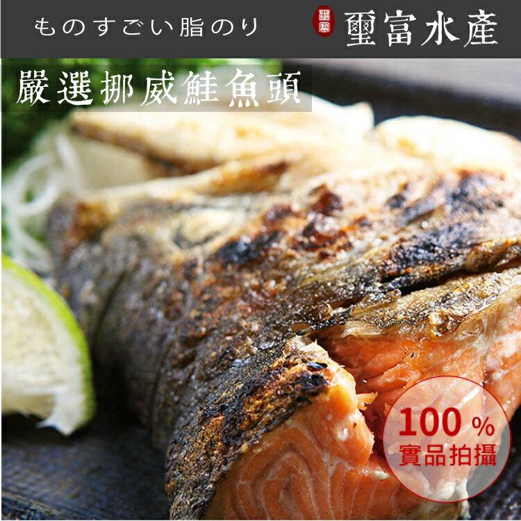 【璽富水產】嚴選挪威鮭魚頭1KG/一包