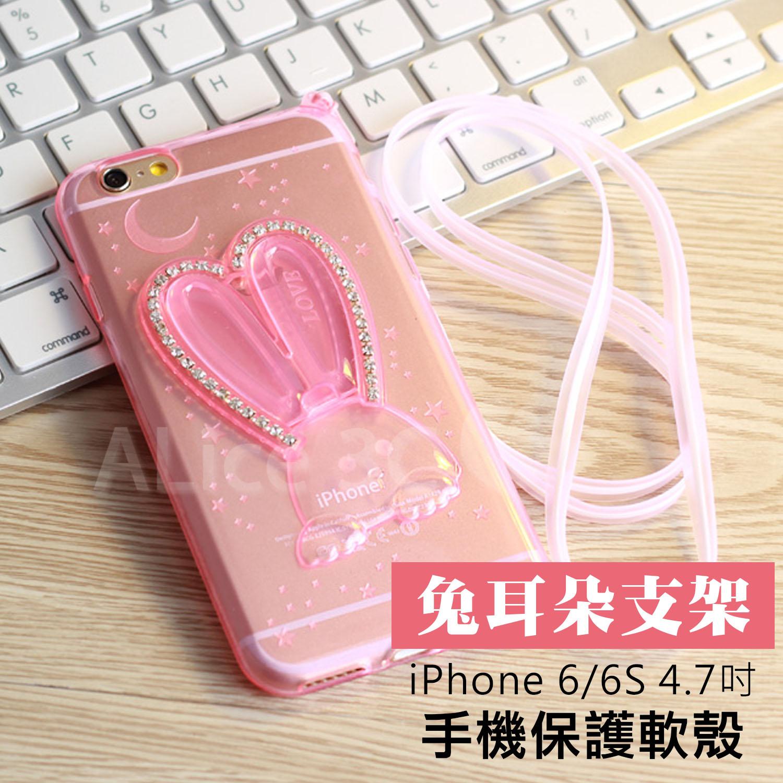 iPhone 6 兔子耳朵 保護殼~C~I6~001~可當支架 水鑽 手機 透明軟殼 附吊