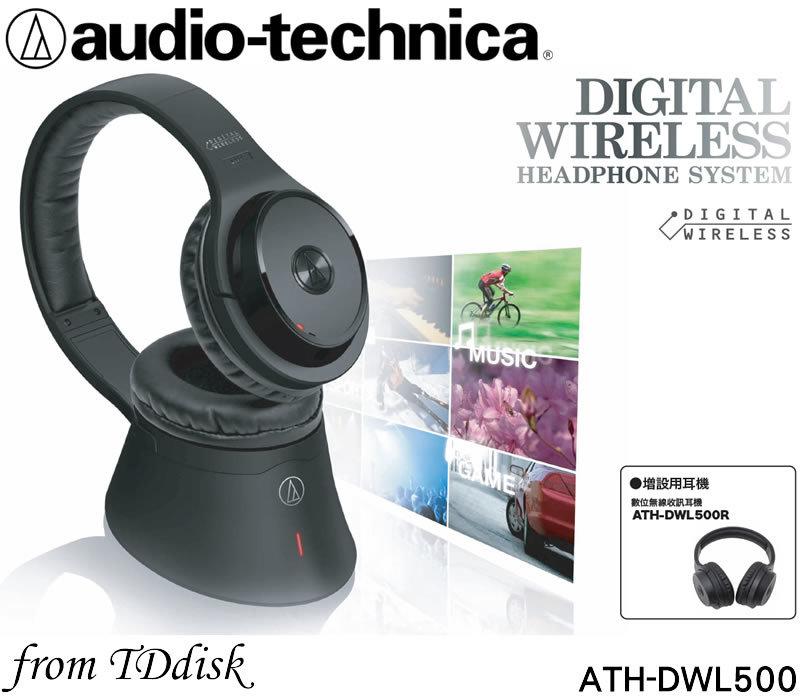 志達電子 ATH~DWL500 鐵三角audio~technica 黑  白 2.4G 無