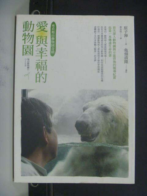 ~書寶 書T5/動植物_GGC~愛與幸福的動物園~~來看旭山動物園奇蹟_黃友玫