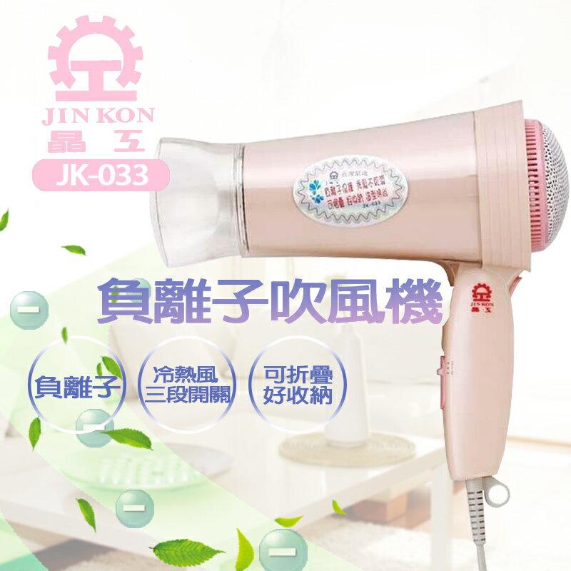 (吉賀) 晶工牌 負離子吹風機 吹風機 負離子 折疊式吹風機 沙龍 美髮 JK-033