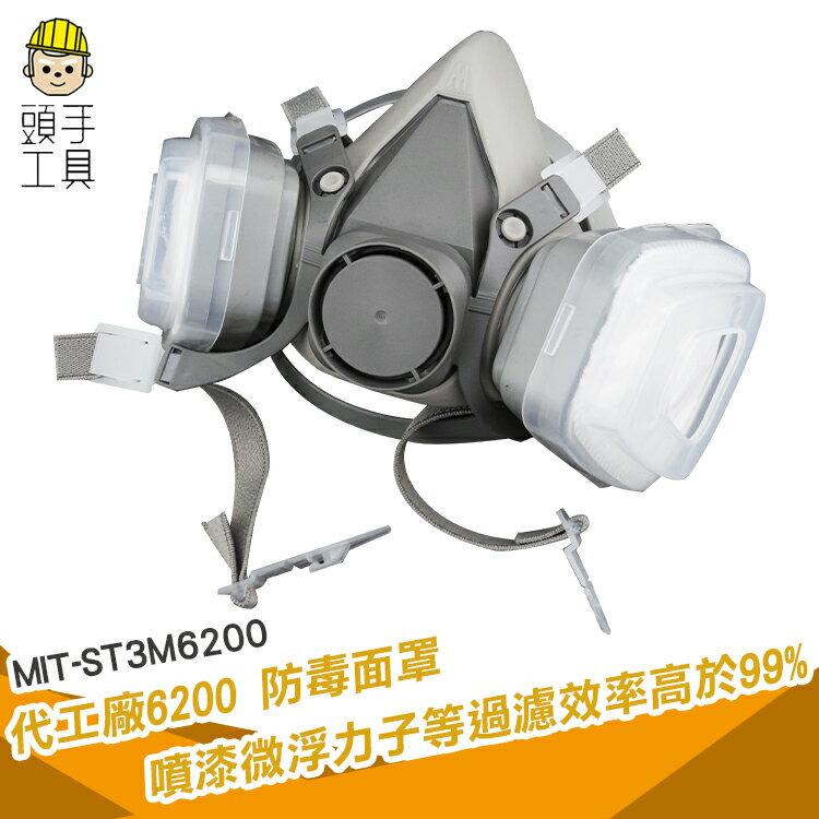 防毒面具 代工廠6200 防毒半罩 噴漆專用 化工氣體透氣防毒防塵口罩 防工業粉塵面罩 MIT-ST3M6200 頭手工具