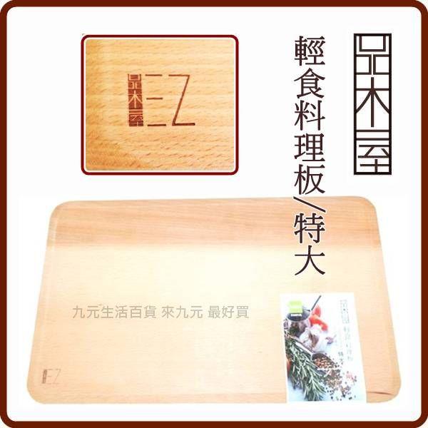 【九元生活百貨】品木屋 輕食料理板/特大 切菜板 原木砧板