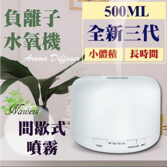 次氯酸水適用 香薰機 500ML日系水氧機 薰香機 空氣加濕機 精油燈 芳療精油 噴霧機 加濕器
