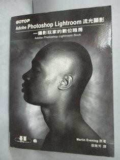 【書寶二手書T1/電腦_XDX】AdobePhotoshopLightroom流光顯影_張雅芳_附光碟