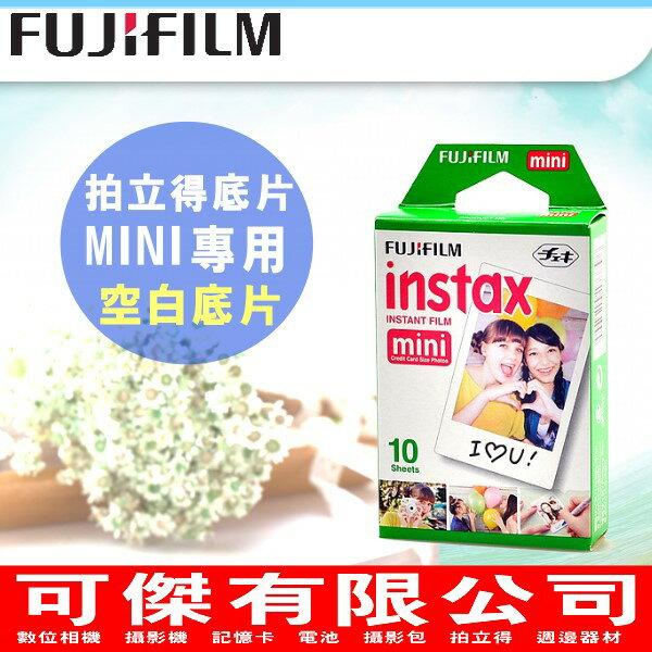 限購3組 可傑 FUJIFILM Instax mini 富士 空白底片 拍立得底片 適用 MINI8 7S 25 50S 90 70超過直接取消訂單