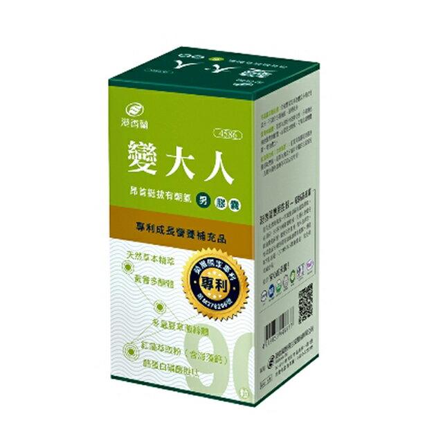 港香蘭 變大人膠囊-男(500mg90粒)