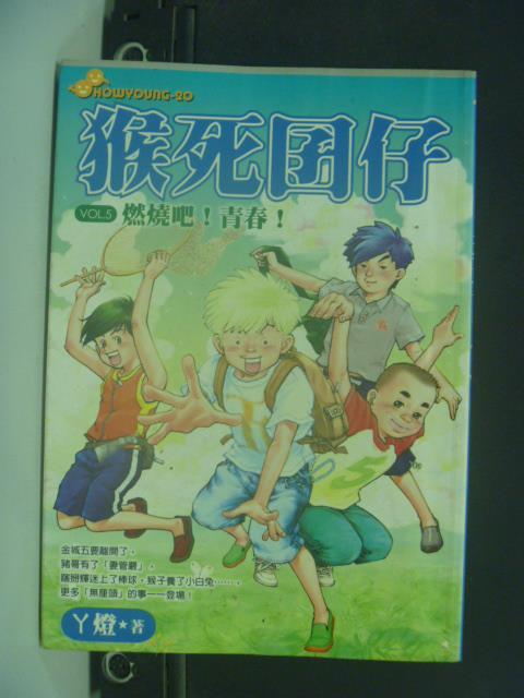 【書寶二手書T9/兒童文學_KEH】猴死囝仔 (VOL.5) :燃燒吧!青春_ㄚ燈