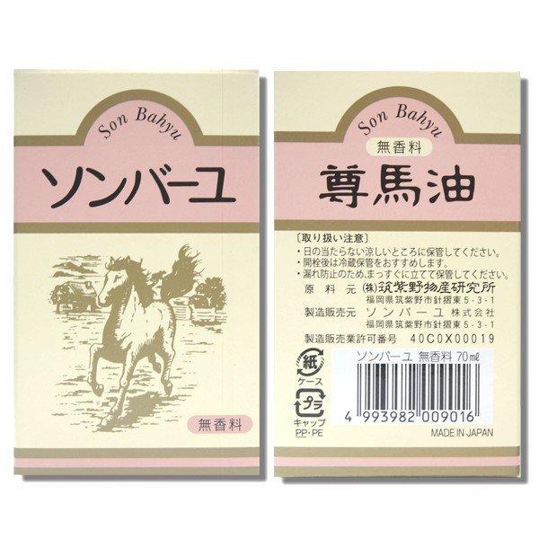 日本製 藥師堂 尊馬油 70ml 無香料
