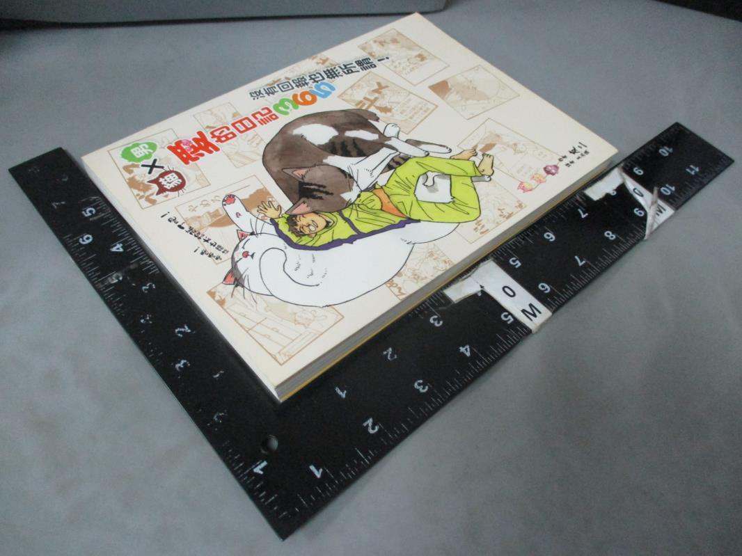 【書寶二手書T2/漫畫書_GUL】貓男愛的日記365:沒有回報也無所謂!_友二