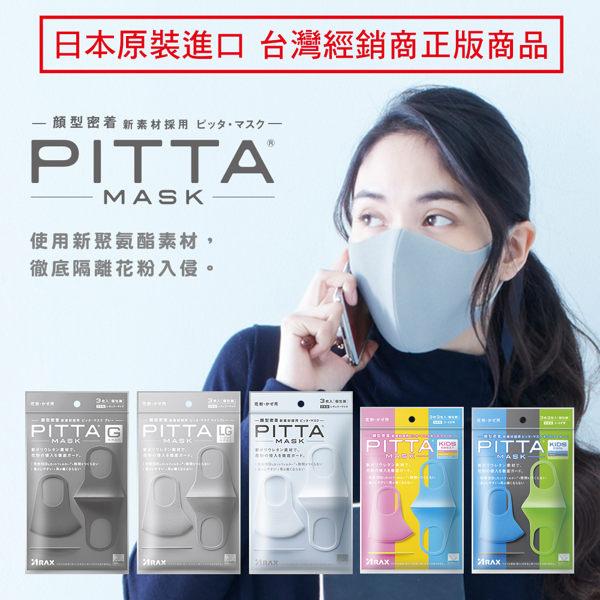 《日本製》PITTA高密合可水洗口罩 一包3入(多款可選) 0