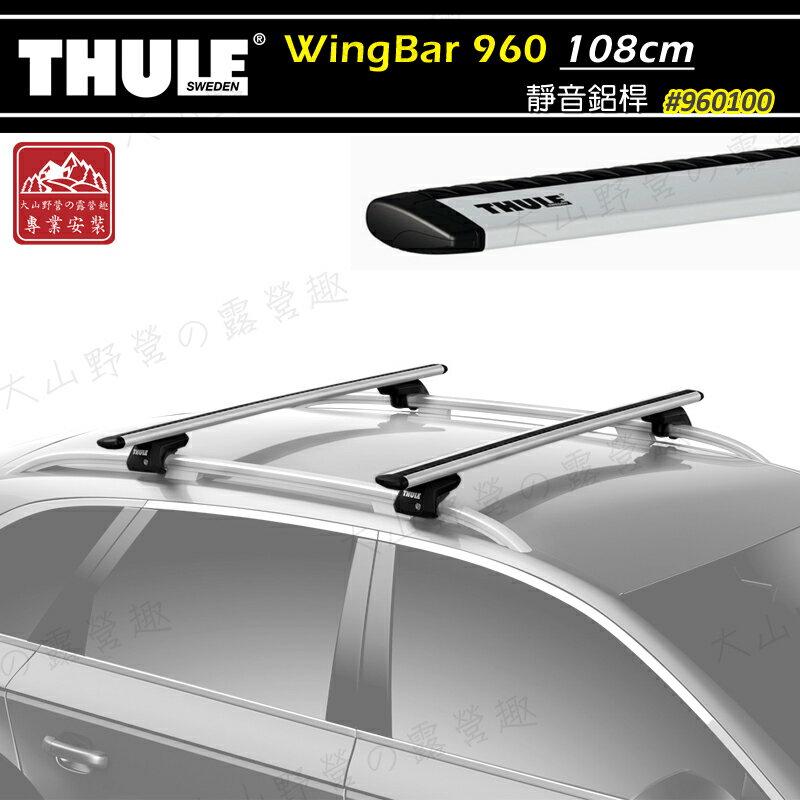 【露營趣】新店桃園 THULE 都樂 WingBar 960 靜音鋁桿 108cm 車頂架 行李架 突出式橫桿 置物架 旅行架