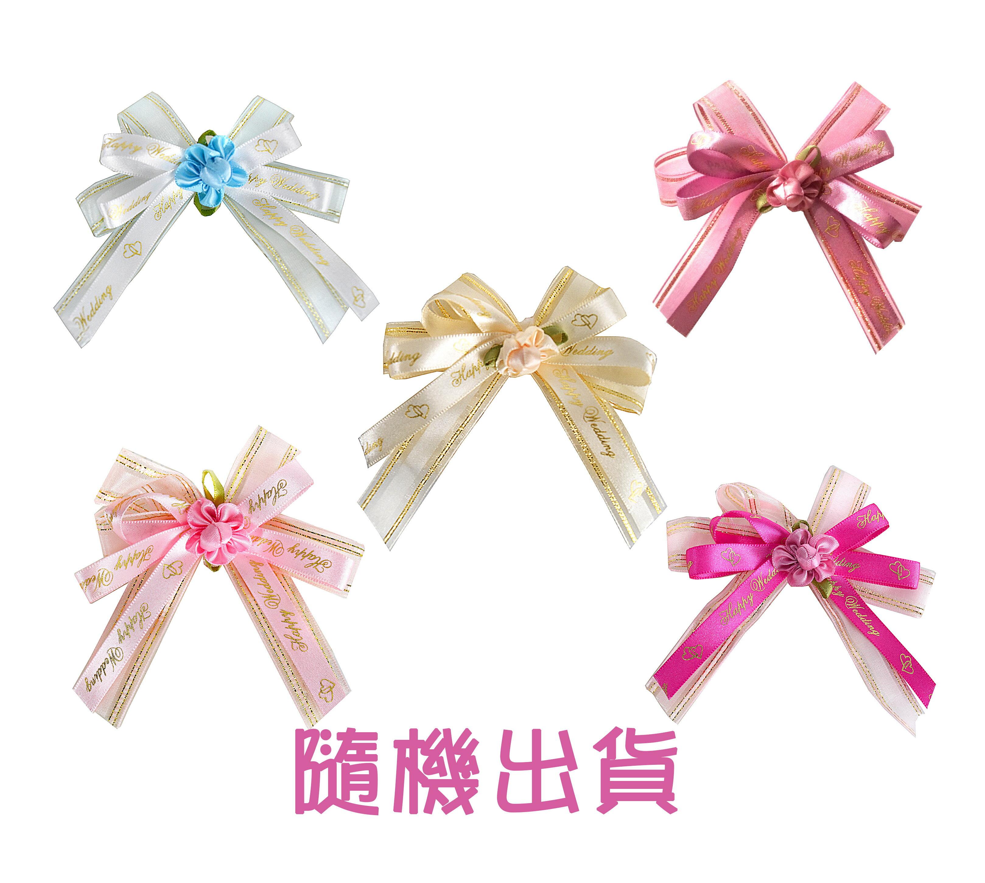 X射線【Y090018】緞帶花 (隨機出貨),婚禮小物/包裝材料/裝飾/緞面蝴蝶結/手工DIY/佈置/禮盒裝飾