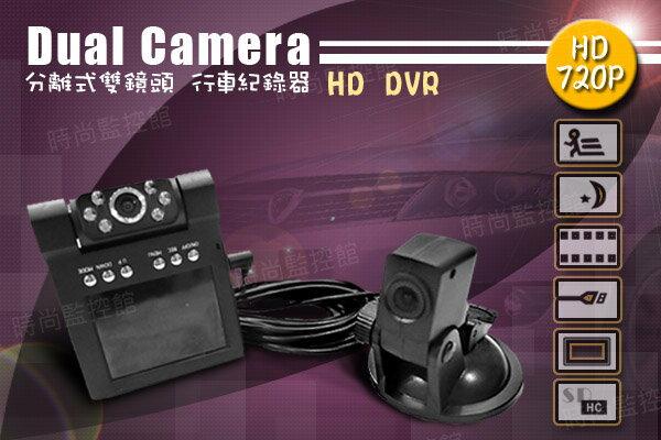 『時尚監控館』免運+送8G 分離式雙鏡頭 HD720P 不漏秒 行車紀錄器 DVR 非 X5 P1 DS2 TF1 TF2 V747 P3