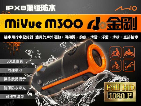 『時尚監控館』MIO MIVUE M300 小金剛 可潛水防水行車記錄器 FULL HD 1080P 500萬畫素 送8G