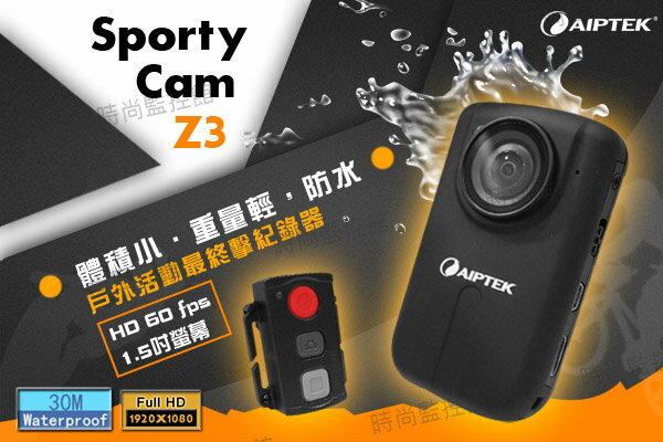 【時尚監控館】 AIPTEK 天瀚 Z3 行車紀錄器 贈 8G C10 1080p 非 獵豹 M1 LS1 S100 M300 M2