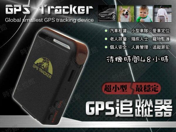 『時尚監控館』GPS Tracker 手持式小型GPS定位追蹤器 寵物/老幼防走失.綁架 汽機車防盜