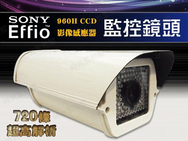 『時尚監控館』 SONY EFFIO 960H CCD 影像感應器 監控鏡頭 720條 超高解析-監視器