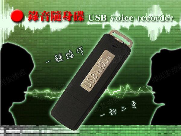 『時尚監控館』8G 二合一錄音隨身碟 15HR電力 持續錄音 隨身碟 錄音筆