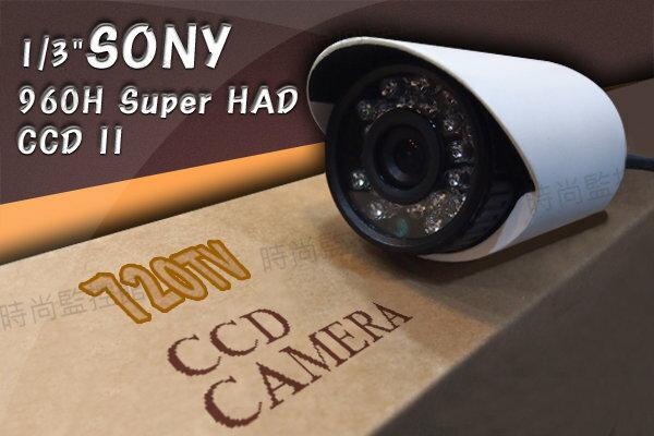 『時尚監控館』SONY 960H super HAD CCD 監視鏡頭 LED 夜視 紅外線 720條 非 監視主機 監視器