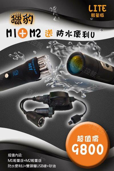 『時尚監控館』獵豹 M1 lite+M2 lite+便利U+雙頭線 4G 防水 行車紀錄器 勝 真相 LS1 遊騎兵 S100