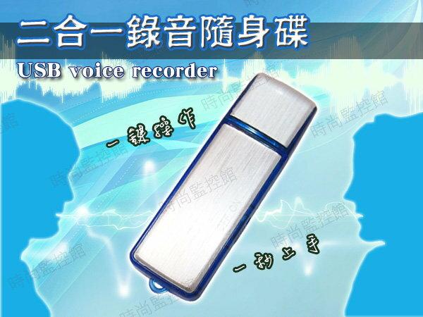 『時尚監控館』4G 二合一錄音隨身碟 持續錄音 隨身碟 錄音筆