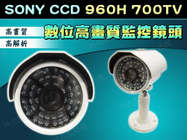 『時尚監控館』SONY Effio CCD 960H 700TV監控鏡頭 數位高畫質監視器