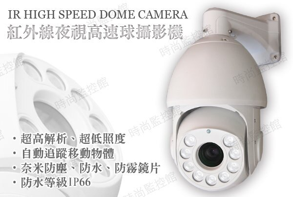~ 監控館~紅外線夜視高速球攝影機 高畫質 監視器 監視攝影機