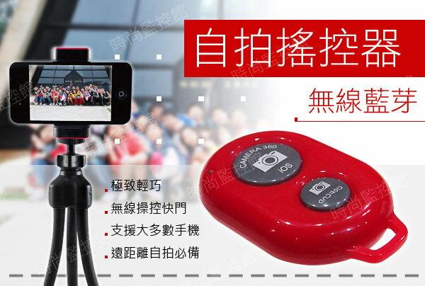 『時尚監控館』自拍神器!無線藍芽快門遙控器 適合各種智慧型手機
