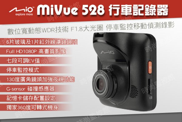 『時尚監控館』Mio MiVue 528 WDR大光圈 Full HD 1080P 行車記錄器 停車監控 移動偵測錄影