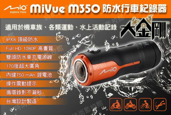 『時尚監控館』Mio MiVue M350 大金剛 防水行車記錄器 170度廣角 可潛水 FULL HD 1080P 送8G