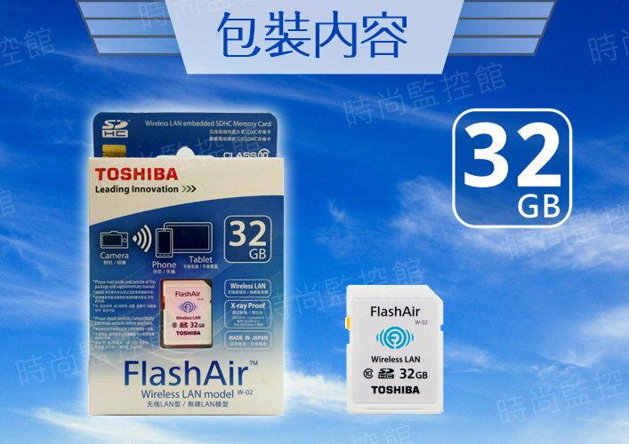 『時尚監控館』TOSHIBA FlashAir WIFI記憶卡 32G class10