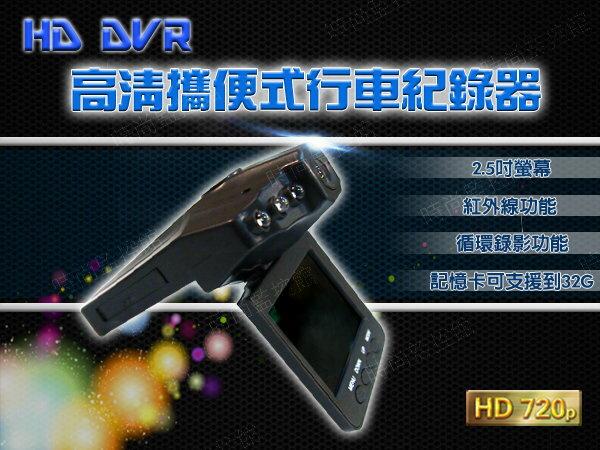 『時尚監控館』HD DVR 高清攜便式行車紀錄器 有 循環錄影 紅外線功能