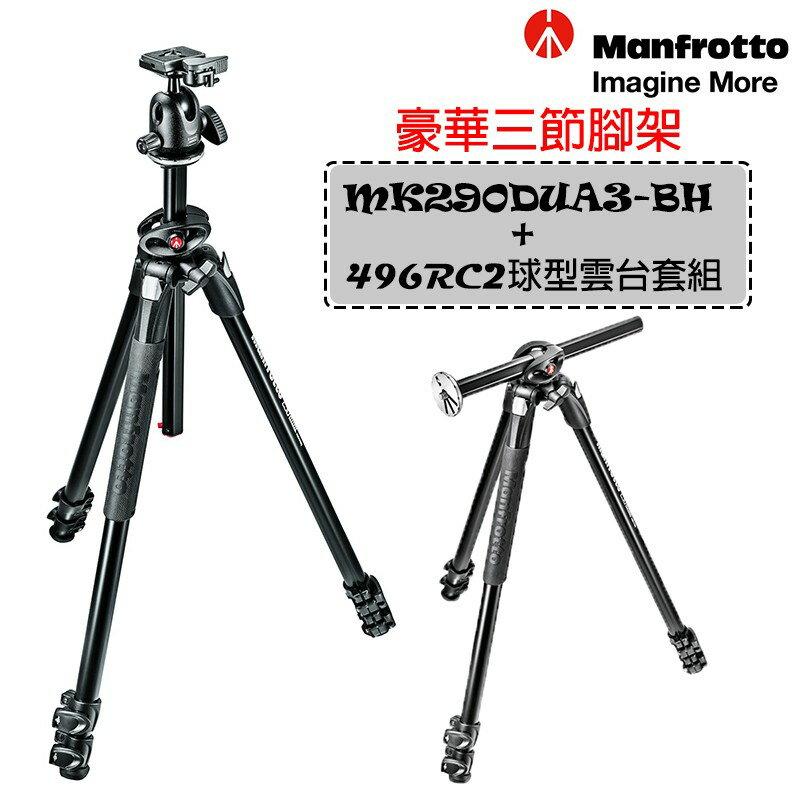 【eYe攝影】曼富圖 Manfrotto MK290DUA3-BH 三節鋁合金腳架+雲台 承重5KG 最大高度173cm