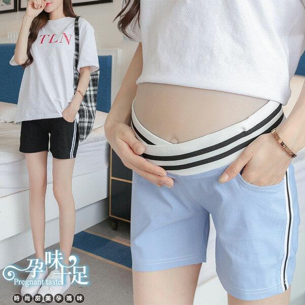 *孕味十足。孕婦裝*現貨+預購【CQH97304】純色低腰運動風孕婦(腰圍可調)短褲四色