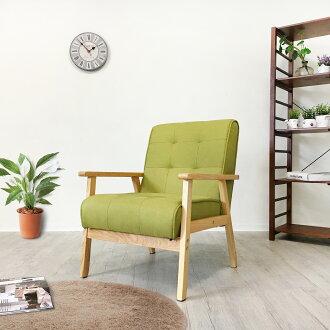 !新生活家具! 《悠閒午後》綠色 果綠 單人沙發 北歐風 實木扶手 皮沙發 布沙發 五色可選 非 H&D ikea 宜家