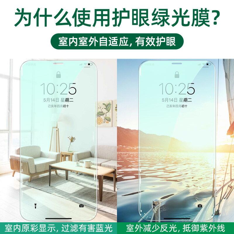 【綠光護眼膜】iPhone12鋼化膜蘋果12Pro
