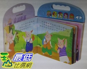 [COSCO代購]W111585世界童話有聲繪本(4冊)