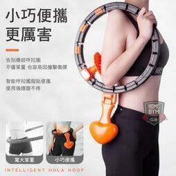 【現貨】不會掉的呼啦圈 呼拉圈-便攜可拆家用智慧呼啦圈 减肥燃脂收腹美腰 健身器材