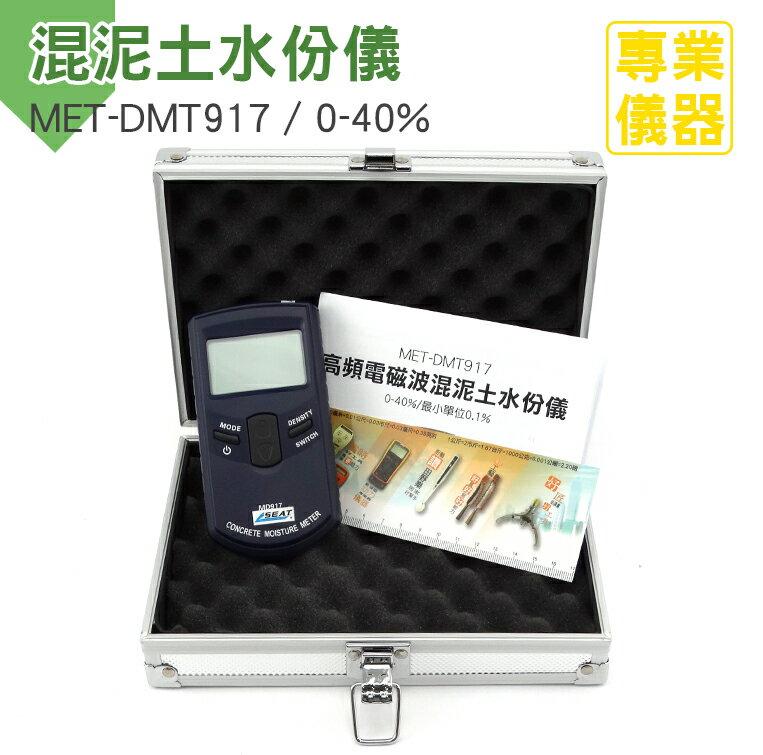 《安居生活館》0-40%高頻電磁波混泥土水份儀 水分測試儀 混凝土 泥土 水泥 木材 含水量溫度濕度 牆壁水泥水分儀 MET-DMT917