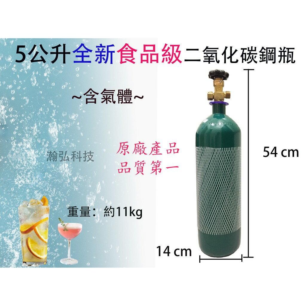 [瀚弘鋼瓶小栈] 5公升全新食品級 二氧化碳鋼瓶 (CO2) - Sodastream氣泡機
